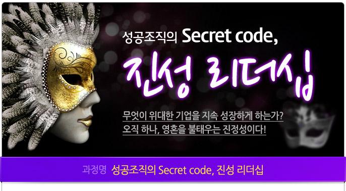 성공조직의 Secret code, 진성 리더십(자세한 내용은 해당 이미지의 상세설명을 참고 하세요.)