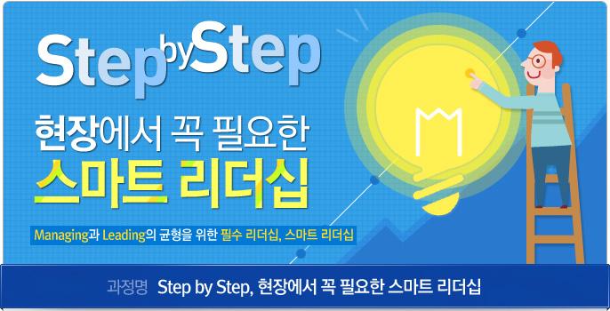 Step by Step 현장에서 꼭 필요한 스마트 리더십(자세한 내용은 해당 이미지의 상세설명을 참고 하세요.)