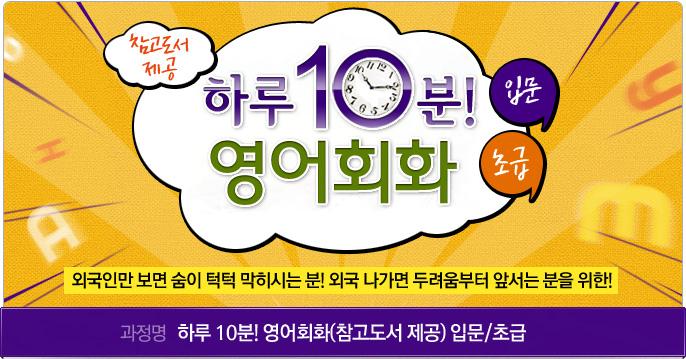 하루 10분 영어회화(자세한 내용은 해당 이미지의 상세설명을 참고 하세요.)