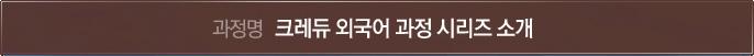 크레듀 외국어 과정 시리즈 소개
