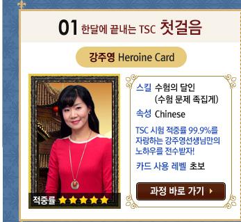 한달에 끝내는 TSC 첫걸음 / 강주영 Heroine Card / 스킬 : 수험의 달인 (수험 문제 족집게) / 속성 : Chinese TSC 시험 적중률 99.9%를 자랑하는 강주영선생님만의 노하우를 전수받자! / 카드 사용 레벨 : 초보