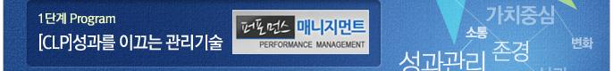1단계 Program [CLP]성과를 이끄는 관리기술 / 퍼포먼스 매니지먼트
