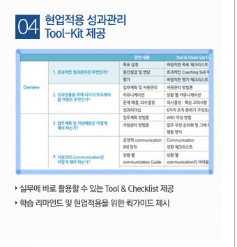 현업적용 성과관리 Tool-Kit 제공 / 실무에 바로 활용할 수 있는 Tool & Checklist 제공 학습 리마인드 및 현업적용을 위한 퀵가이드 제시