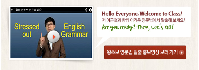 Hello Everyone, Welcome to Class!저 이근철과 함께 어려운 영문법에서 탈출해 보세요!Are you ready? Then, Let's GO!