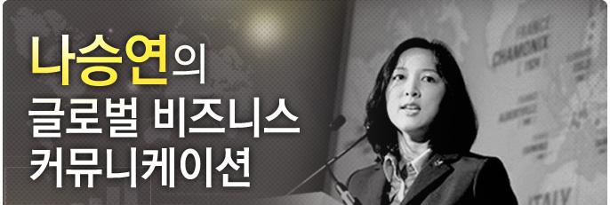 나승연의글로벌 비즈니스커뮤니케이션