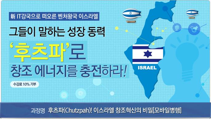 新 IT강국으로 떠오른 벤처왕국 이스라엘 그들이 말하는 성장 동력'후츠파'로 창조 에너지를 충전하라! 참고도서 제공