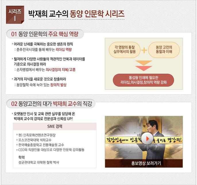 시리즈 I 박재희 교수의 동양 인문학 시리즈