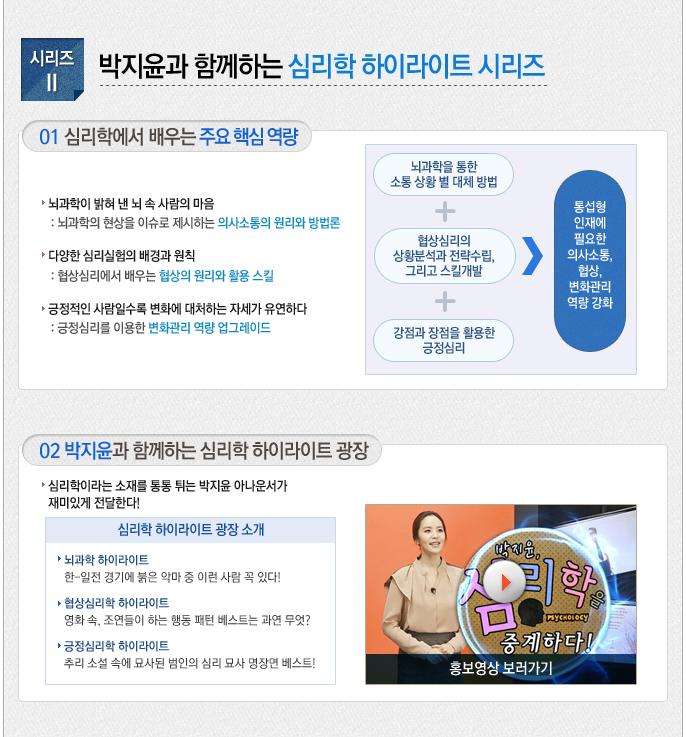 시리즈 II 박지윤의 심리학 하이라이트 시리즈