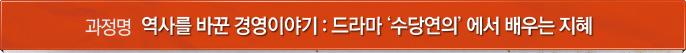 역사를 바꾼 경영이야기 _ 드라마 '수당연의'에서 배우는 지혜