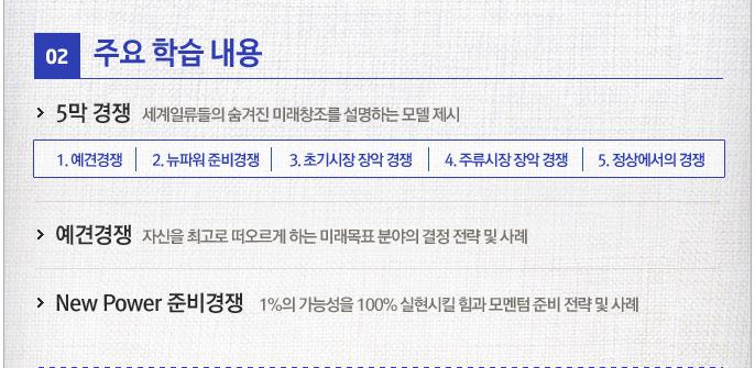 주요학습내용 5막 경쟁, 예견경쟁, New Power 준비경쟁