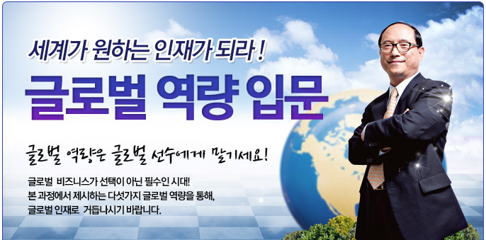세계가 원하는 인재가 되라 - 글로벌 역량 입문 글로벌 역량은 글로벌 선수에게 맡기세요!