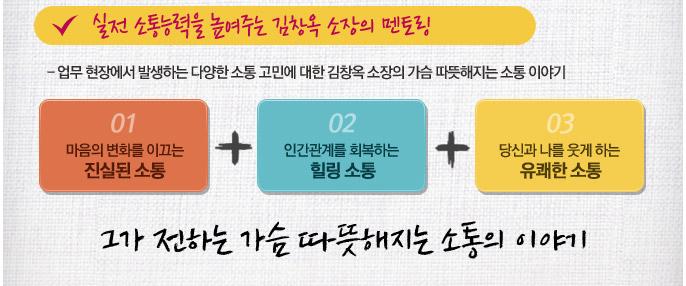 실전 소통능력을 높여주는 김창옥 소장의 멘토링