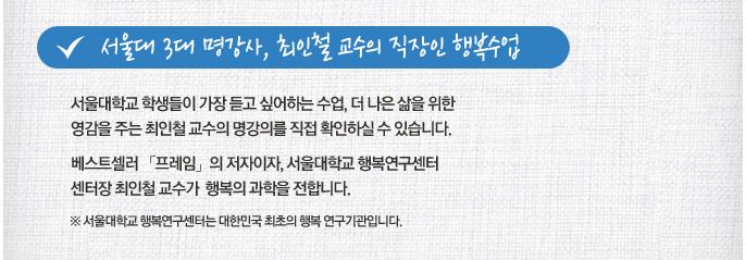 서울대 3대 명강사, 최인철 교수의 직장인 행복수업