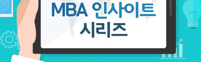 MBA 인사이트 시리즈