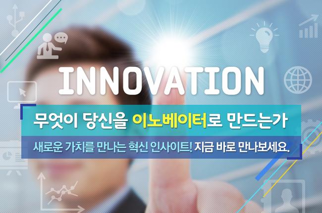 무엇이 당신을 이노베이터로 만드는가-한눈에 보이는 혁신 인사이트!-새로운 가치를 만나는 혁신 인사이트!지금 바로 만나보세요.