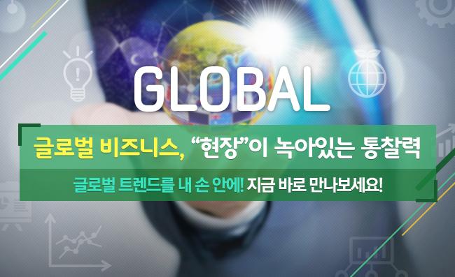 글로벌 비지니스 현장이 녹아있는 통찰력! 글로벌 비지니스 동향을 만나는 글로벌 인사이트! 지금 바로 만나보세요!