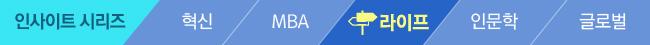 인사이트시리즈-혁신인사이트