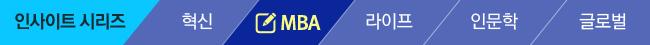 인사이트시리즈-MBA인사이트