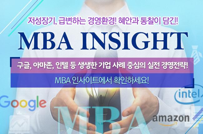 저성장기, 급변하는 경영환경! 혜안과 통찰이 담긴! MBA 인사이트(구글, 아마존, 인텔 등 생생한 기업 사례 중심의 실전 경영전략!)