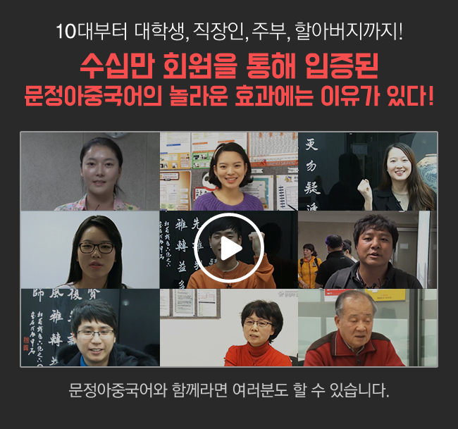수십만 회원을 통해 입증된 문정아중국어의 놀라운 효과에는 이유가 있다.