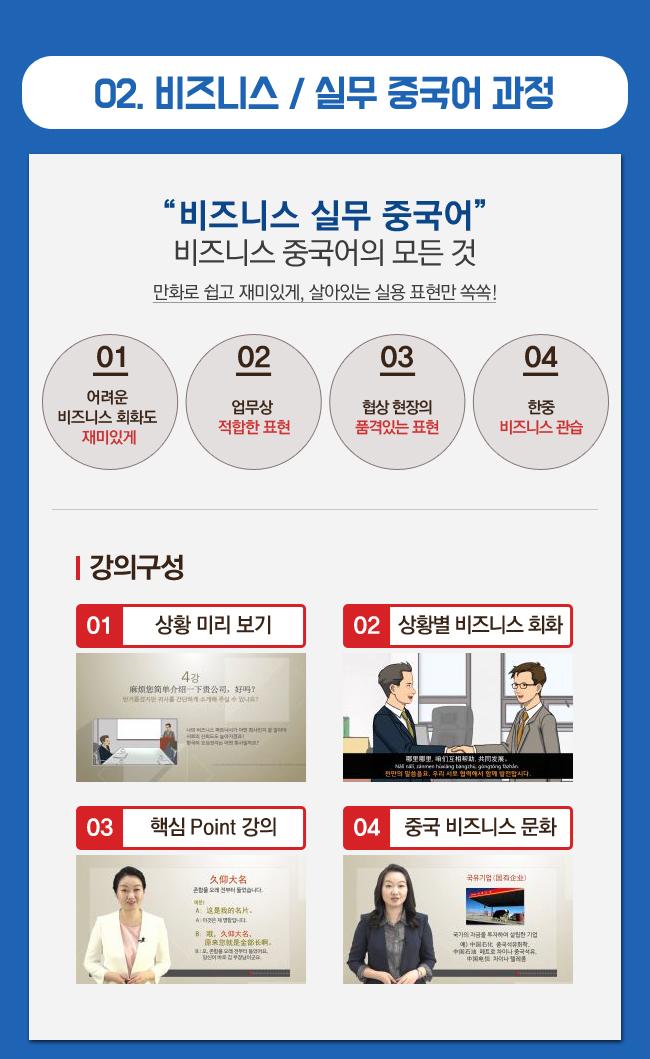 02.비즈니스/실무 중국어과정