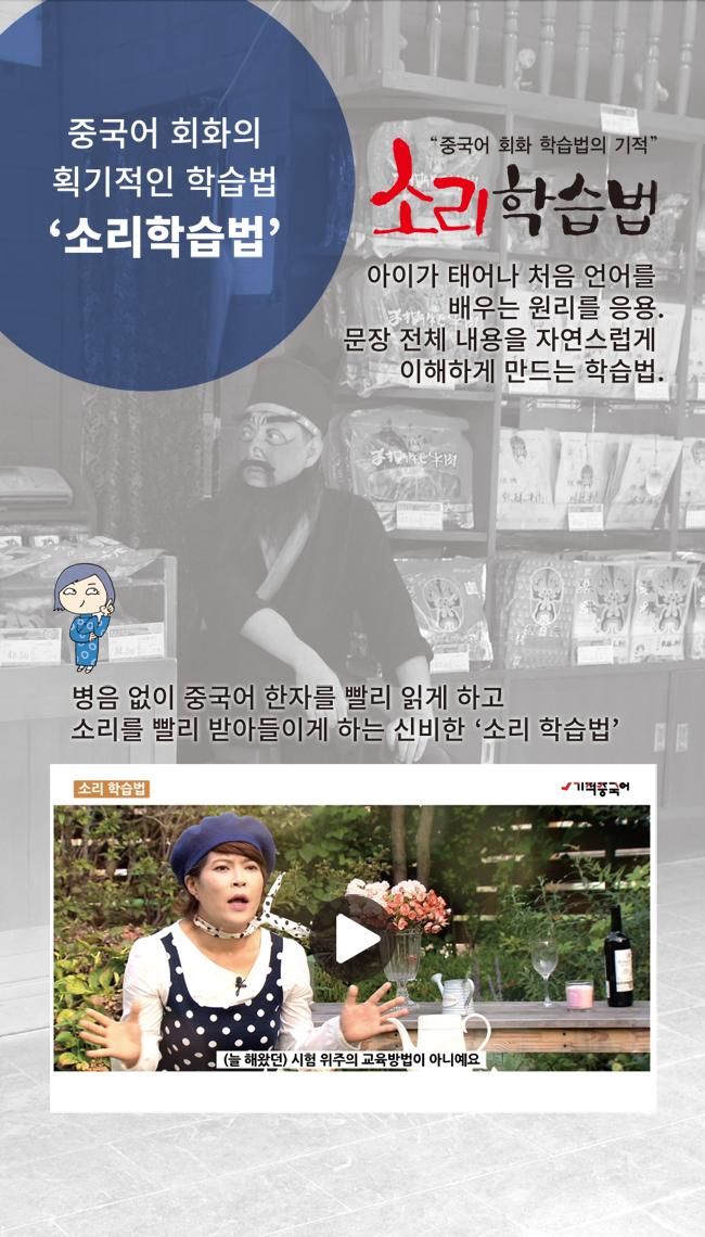 중국어 회화의 획기적인 학습법 소리학습법