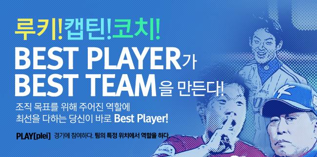 루키! 캡틴! 코치! Best Player가 Best Team을 만든다! PLAY[plei]-경기에 참여하다.팀의 특정위치에서 역할을 하다. 스포츠 선수들이 경기에서 팀의 승리를 위해 최선을 다하는 것 처럼, 비즈니스맨들은 조직목표를 위해 주어진 역할에 최선을 다해야 하는 PLAYER!