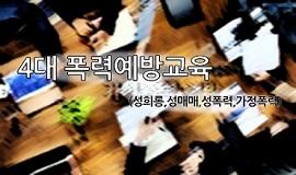 [사회복지]4대 폭력예방교육(성희롱,성매매,성폭력,가정폭력)