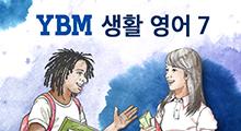 YBM 생활 영어 7