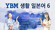 YBM 생활 일본어 6