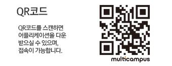 QR코드 : QR코드를 스캔하면 어플리케이션을 다운 받으실 수 있으며, 접속이 가능합니다.