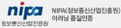 NIPA(정보통신산업진흥원 아러닝 품질인증