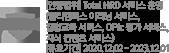 [인증범위] Total HRD 서비스 운영 (멀티캠퍼스 이러닝 서비스, 집합교육 서비스, OPIc 평가 서비스, 지식 컨텐츠 서비스)[유효기간] 2020.12.02 ~ 2023.12.01